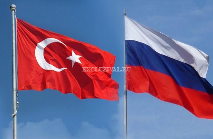Отношения Москвы и Анкары находятся на пике!